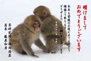 明けましておめでとうございます 福岡西店