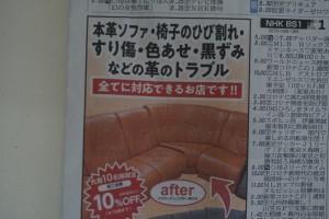 【2020.08.01朝日新聞朝刊】ソファー修理10%OFF!! お得なキャンペーン広告を載せてます。ご覧ください。