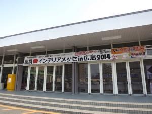 ご来場ありがとうございました!第7回 中国新聞社主催 家具インテリアメッセ in広島2014 終了しました。