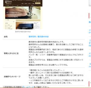 """【お知らせ】愛するお客様のご推薦で鹿児島中央店が """"革のある暮らし"""" に掲載されました。"""