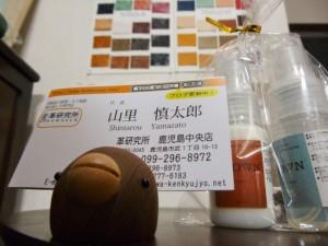 【お知らせ】屋久島出張のご報告&鹿児島中央店オリジナルのフェニックスカードのご紹介・・・