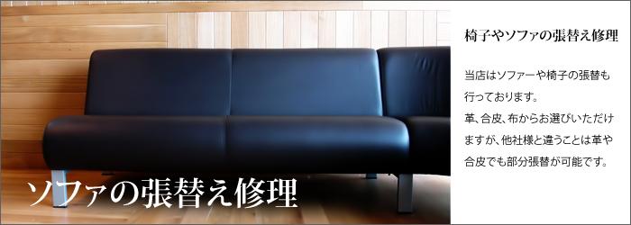 ソファの張替え修理