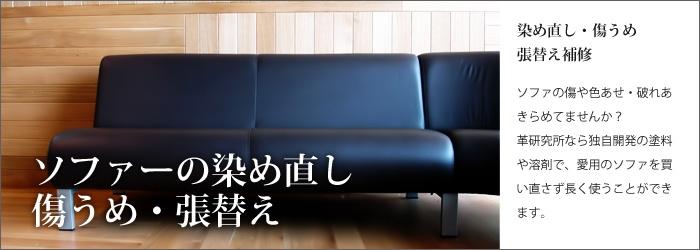 ソファの修理